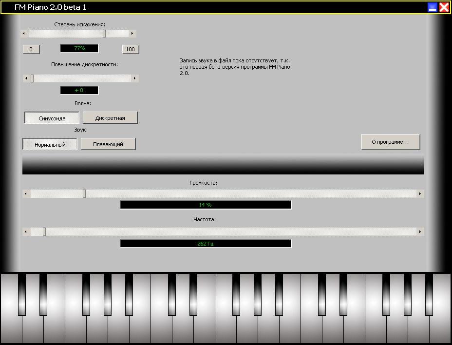 Программа Синтезатор Мелодий Скачать Бесплатно